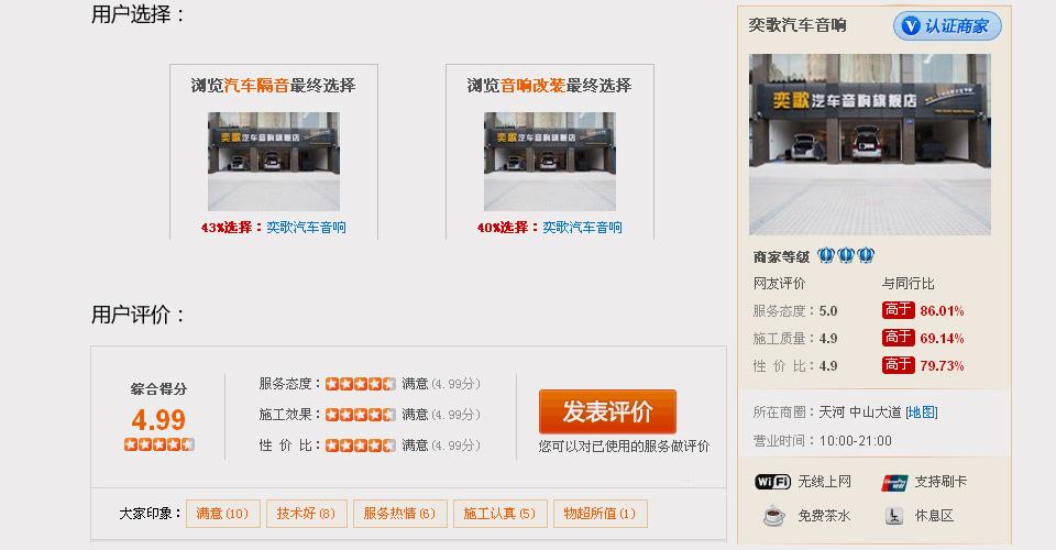 广州广州市天河区珠江新城奕歌音响商行的客户评价