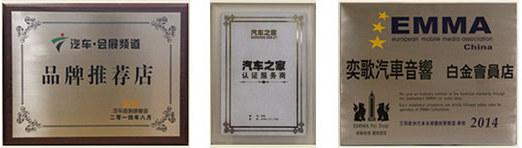 广州广州市天河区珠江新城奕歌音响商行品牌商授权书及比赛奖牌