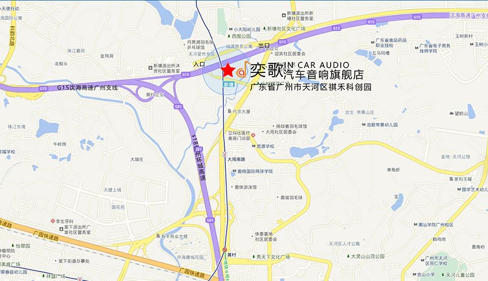 广州奕歌汽车音响旗舰店实体店地址导向图