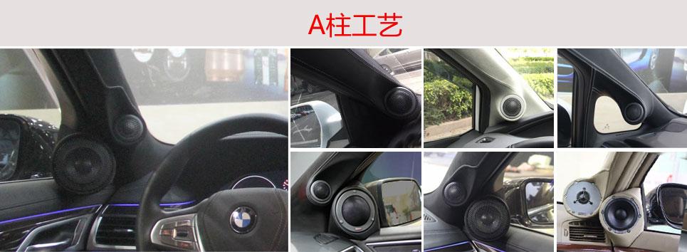 广州奕歌汽车音响技术工艺改装汽车音响前的原车检查步骤