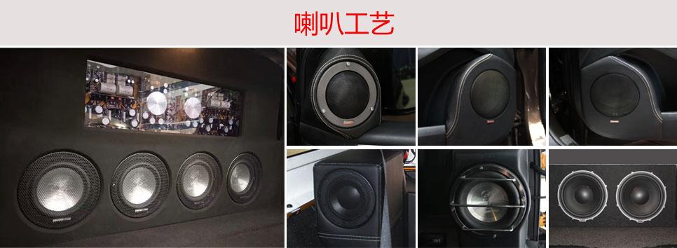 广州奕歌汽车音响技术工艺改装汽车音响前车身保护步骤