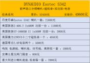 丹拿 Esotec S342(三)