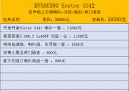 丹拿 Esotec S342(一)