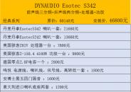丹拿 Esotec S342(四)