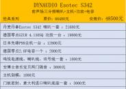 丹拿 Esotec S342(五)