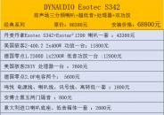丹拿 Esotec S342 (六)